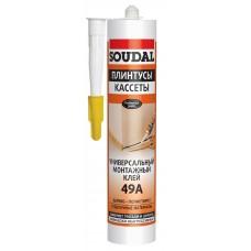 Клей монтажный универсальный Soudal 49A 120233